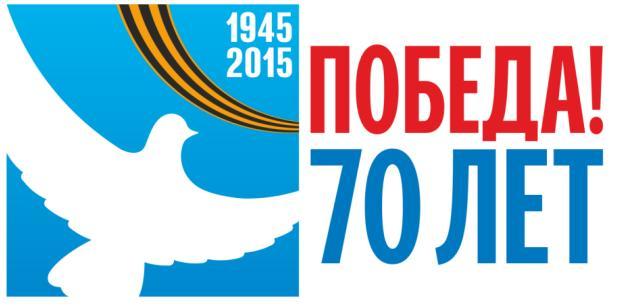 Победа 70 лет картинки с голубем